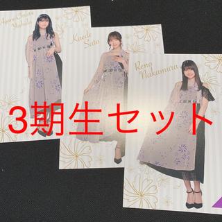 乃木坂46 - 乃木坂46 くじ ポストカード 3枚セット