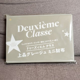 DEUXIEME CLASSE - BAILA 付録