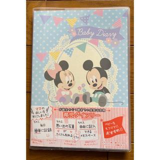 ディズニー(Disney)の【新品、未使用】育児ダイアリー、育児日記 ディズニー(その他)