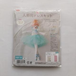 Panami(タカギ繊維) 人形用ドレスキット(各種パーツ)