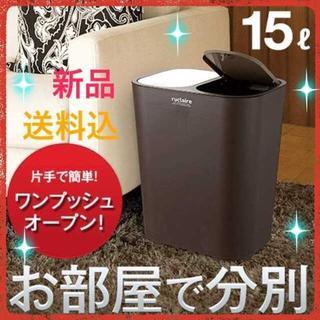 【最終★特売】分別屑入れ15L (ごみ箱)
