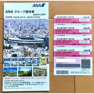 ANA(全日本空輸) - ANA 全日空 株主優待番号ご案内書 4枚+グループ優待券 1冊