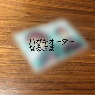 ハガキオーダー(その他)