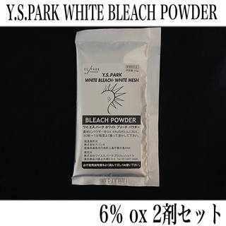Y.S.PARK 2剤付き(ブリーチ剤)