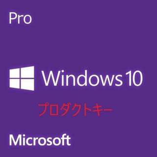 Windows10 Pro プロダクトキー 保証付き(PCパーツ)