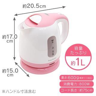 電気ケトル 1.0L コンパクト ピンク 211(その他)