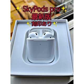 セール値引き不可Sky Pods pro Bluetoothワイヤレスイヤフォン(ヘッドフォン/イヤフォン)