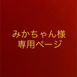 みかちゃん様4700(iPhoneケース)