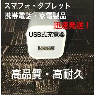 ★純正品質 同等 ACアダプター 1個 Apple ACアダプタ充電器コンセント(バッテリー/充電器)