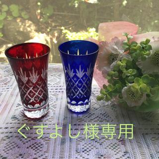 切子グラス  ビアグラス ペア