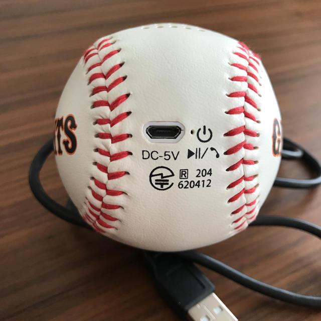 読売ジャイアンツ(ヨミウリジャイアンツ)の読売ジャイアンツ ボールスピーカー スポーツ/アウトドアの野球(記念品/関連グッズ)の商品写真