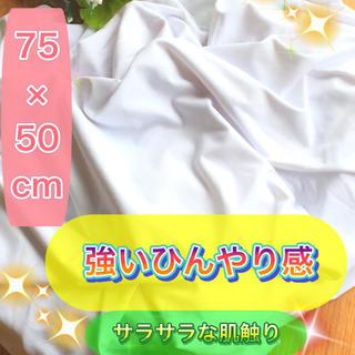 接触冷感 生地 ひんやり生地 夏マスク インナーマスク 布マスク ひんやり 冷感(生地/糸)