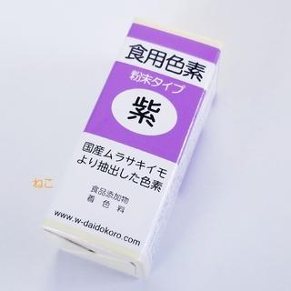 【粉末】 食用色素 紫 パープル すみれ色 ☆ 私の台所 食紅 着色料(調味料)
