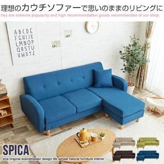 北欧テイスト☆Spica 3人掛けコーナーソファ☆カウチソファ(三人掛けソファ)