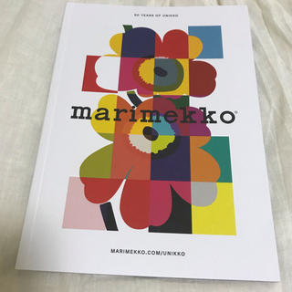 marimekko - マリメッコ  marimekko   冊子 ウニッコ 50周年記念
