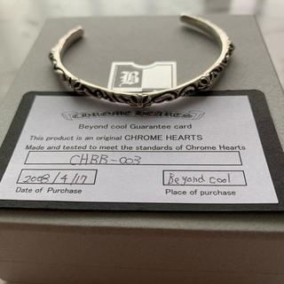 クロムハーツ(Chrome Hearts)のクロムハーツ SBTバングル ビヨンクール 付属品付き(バングル/リストバンド)