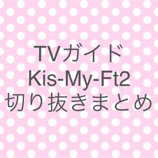 キスマイフットツー(Kis-My-Ft2)の【Kis-My-Ft2】TVガイド切り抜きまとめ(アート/エンタメ/ホビー)