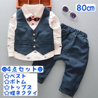 【4点セット】★ひげ柄フォーマルセットアップ ネイビー 80cm★(セレモニードレス/スーツ)