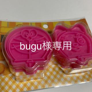 bugu様専用です(調理道具/製菓道具)