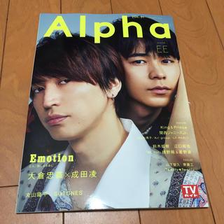 Johnny's - TVガイド Alpha episode EE