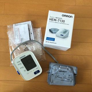 オムロン(OMRON)の血圧計オムロン HEM-7130(その他)