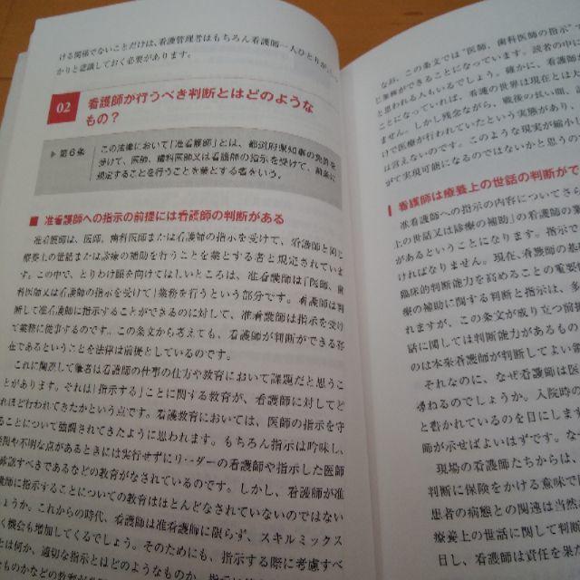 保健師助産師看護師法の通販 by ちちち's shop|ラクマ