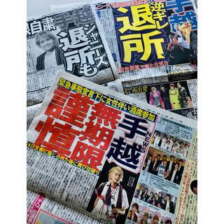 ニュース(NEWS)の手越祐也 新聞 NEWS(印刷物)