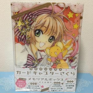 コウダンシャ(講談社)のカードキャプターさくら 連載開始20周年 メモリアルボックス(少女漫画)