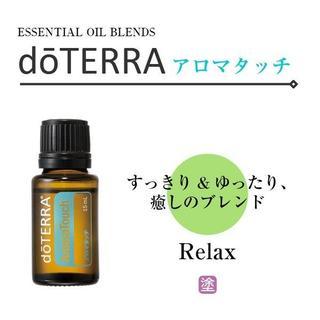 【送料無料】ドテラ★エッセンシャルオイル★アロマタッチ★15ml (エッセンシャルオイル(精油))
