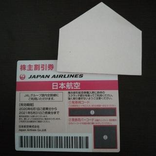 JAL 株主優待券 ジャル 航空券 2020年 最新版