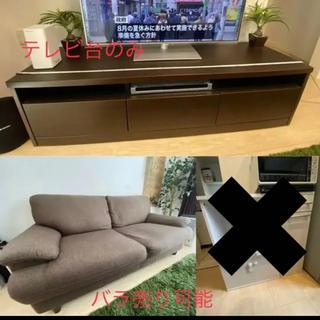 ニトリ(ニトリ)のテレビ台 ソファー3人掛け (三人掛けソファ)