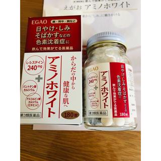 エガオ(えがお)の✨新品未使用✨えがお アミノホワイト(アミノ酸)