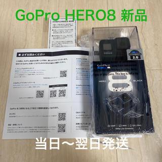 ゴープロ(GoPro)のGoPro HERO8 ブラック 新品未開封☆公式ストア購入 ゴープロ(ビデオカメラ)
