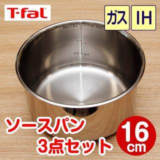 ティファール(T-fal)の【さくら様専用】ティファール セット(鍋/フライパン)