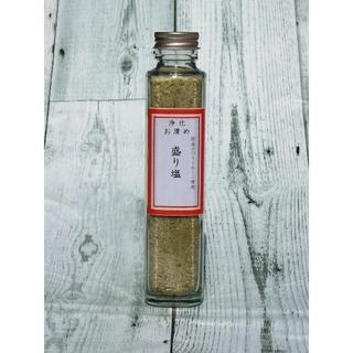 浄化・お清め 盛り塩(160g) 天日塩・自家栽培国産ホワイトセージ使用(置物)