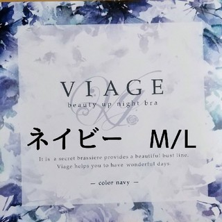 viage ナイトブラ ネイビー M/L ヴィアージュ