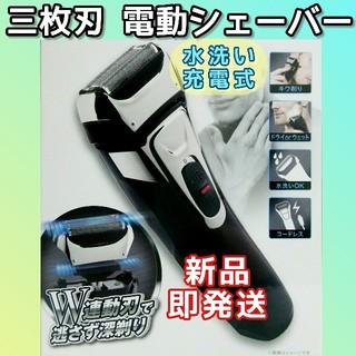水洗いOK✨電動シェーバー (3枚刃 充電式)メンズ 男性 髭剃り(メンズシェーバー)