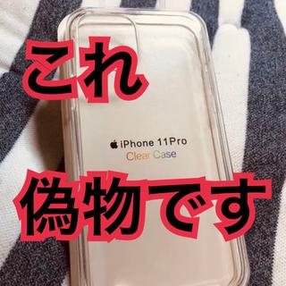 アップル(Apple)の偽物・模造品のiPhone 11 Pro Max純正品クリアケース(iPhoneケース)