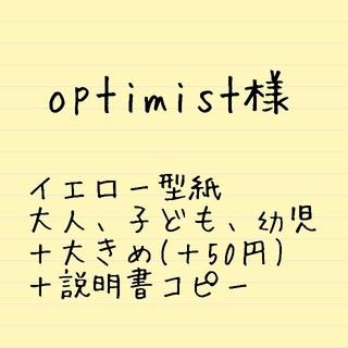 optimist様(その他)