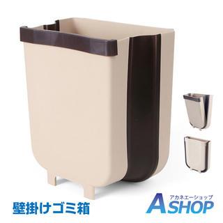 折りたたみ ゴミ箱 壁掛け キッチン 自動車 洗面所 フック 生ゴミ 携帯ゴミ箱(ごみ箱)