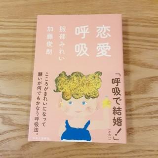 恋愛呼吸 服部みれい 加藤俊郎(ノンフィクション/教養)