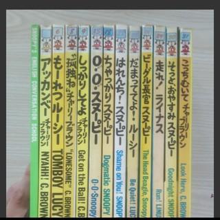 スヌーピー(SNOOPY)のスヌーピー マンガ(4コマ漫画)