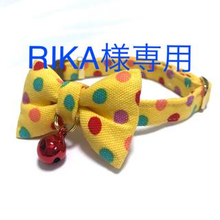 RIKA様専用(リード/首輪)
