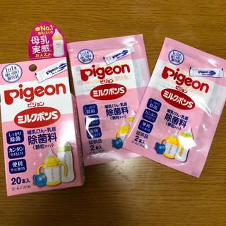 ピジョン(Pigeon)のミルクポンs 20本入り おまけ4本付き(哺乳ビン用消毒/衛生ケース)