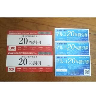 イッカ(ikka)のMARUKO COX 株主優待券(ショッピング)