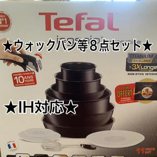 ティファール(T-fal)のIH対応 ティファール T-fal インジニオ  エクスパタイズ 8点セット(鍋/フライパン)