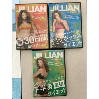 3点セット! ジリアン・マイケルズのダイエット DVD (スポーツ/フィットネス)
