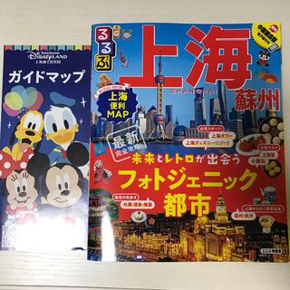 ディズニー(Disney)のるるぶ上海・蘇州 上海ディズニーガイドブックセット(地図/旅行ガイド)