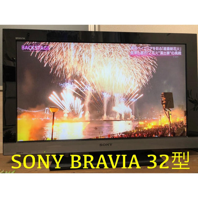 SONY(ソニー)の<送料込・期間限定値下げ中‼︎>SONY BRAVIA 32インチ スマホ/家電/カメラのテレビ/映像機器(テレビ)の商品写真