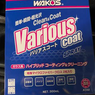バリアスコート 2個セット(洗車・リペア用品)